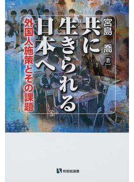 共に生きられる日本へ 外国人施策とその課題(有斐閣選書)