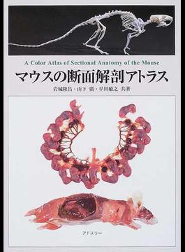 マウスの断面解剖アトラス 改訂版