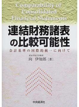 連結財務諸表の比較可能性 会計基準の国際的統一に向けて