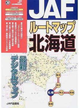 JAFルートマップ北海道