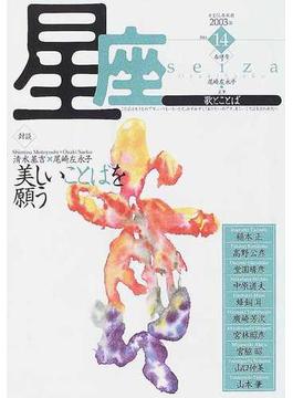 星座 歌とことば 第1巻第14号(2003年春曙号) 対談美しいことばを願う