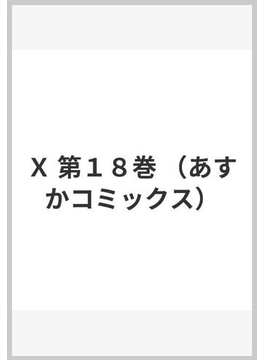 X 第18巻 (あすかコミックス)(あすかコミックス)