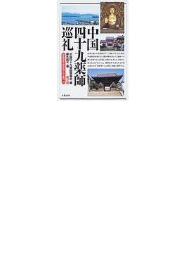 中国四十九薬師巡礼 第2版