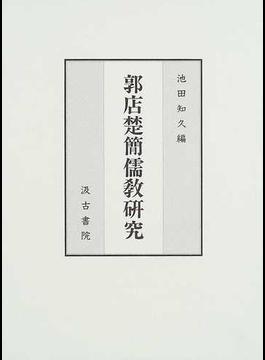 郭店楚簡儒教研究