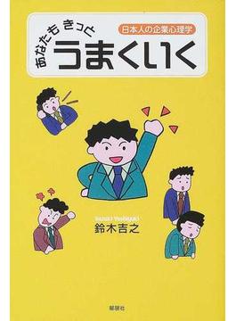 あなたもきっとうまくいく 日本人の企業心理学