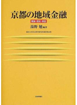 京都の地域金融 理論・歴史・実証