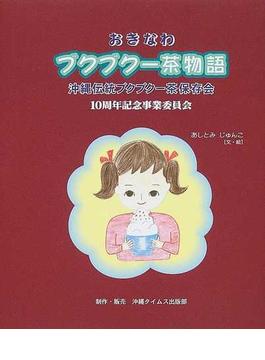 おきなわブクブクー茶物語 絵本