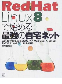 RedHat Linux 8で始める最強の自宅ネット Windows98/Me/2000/XP,Mac OS9/Ⅹ,Linux,そしてインターネットをシームレスに接続