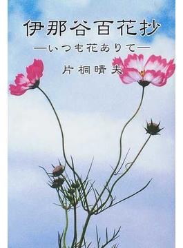 伊那谷百花抄 いつも花ありて