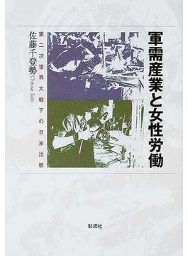 軍需産業と女性労働 第二次世界大戦下の日米比較
