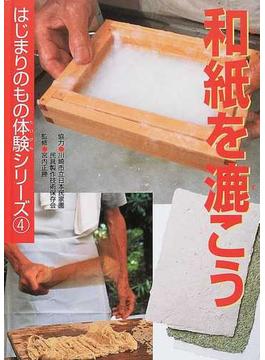 和紙を漉こう