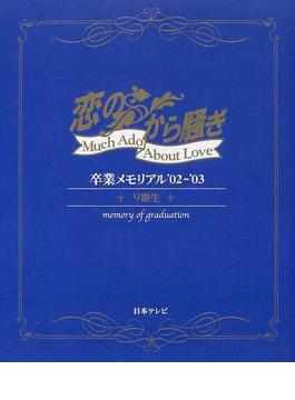 恋のから騒ぎ 卒業メモリアル '02−'03 9期生