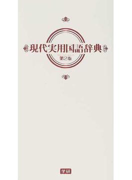現代実用国語辞典 第2版 クリーム版