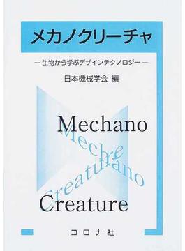 メカノクリーチャ 生物から学ぶデザインテクノロジー