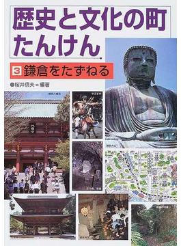 歴史と文化の町たんけん 3 鎌倉をたずねる