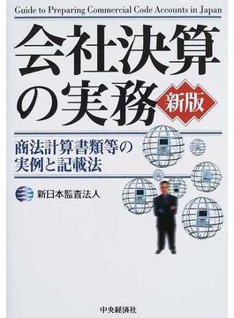 会社決算の実務 商法計算書類等の実例と記載法 新版