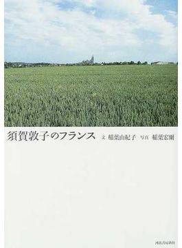 須賀敦子のフランス