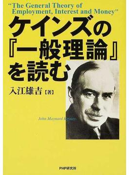 ケインズの『一般理論』を読む