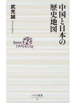 中国と日本の歴史地図(ベスト新書)