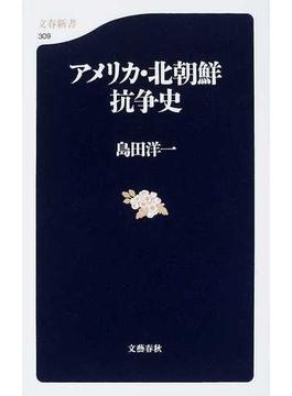 アメリカ・北朝鮮抗争史(文春新書)