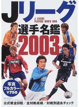 Jリーグ選手名鑑 2003