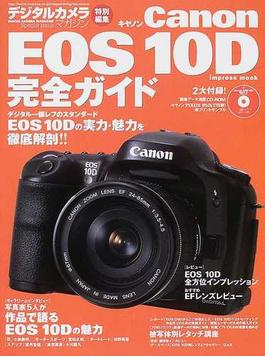 Canon EOS 10D完全ガイド EOS 10Dの実力・魅力を徹底解剖!! デジタル一眼レフ導入から徹底活用ノウハウまで