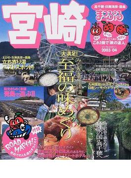 宮崎 高千穂・日南海岸・霧島 '03−'04