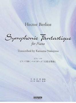 ピアノで弾くベルリオーズ「幻想交響曲」