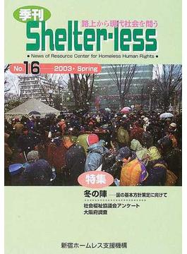 季刊Shelter‐less 路上から現代社会を問う No.16(2003Spring) 特集冬の陣