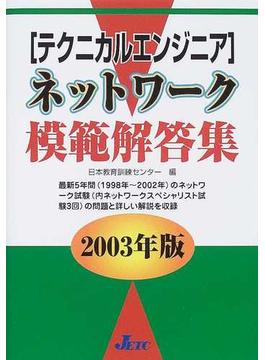 〈テクニカルエンジニア〉ネットワーク模範解答集 2003年版