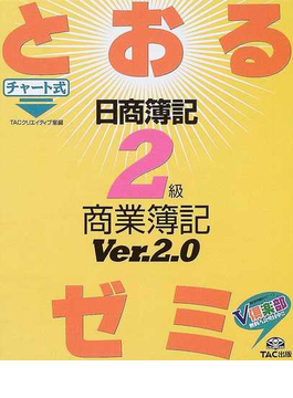 日商簿記2級とおるゼミ商業簿記 チャート式 Ver.2.0