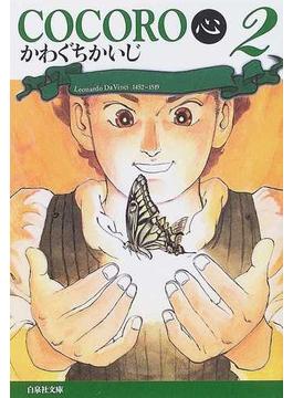 COCORO〈心〉 第2巻(白泉社文庫)