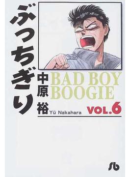 ぶっちぎり Vol.6(小学館文庫)