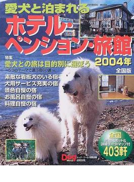 愛犬と泊まれるホテル・ペンション・旅館 全国版 2004年