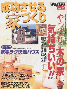 成功させる家づくり Wagaya No.21 〈巻頭特集〉やっぱり「木の家」が気持ちいい!!