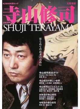 寺山修司 はじめての読者のために 没後20年 総特集