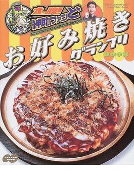 太っ腹!紳助ファンどお好み焼きグランプリBOOK(学研MOOK)
