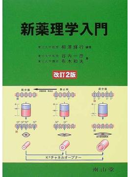 新薬理学入門 改訂2版