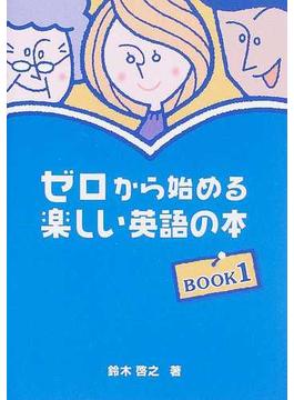 ゼロから始める楽しい英語の本 Book1