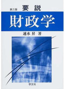 要説財政学 第3版