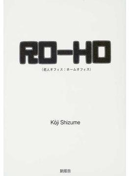 RO−HO 老人オフィス:ホームオフィス