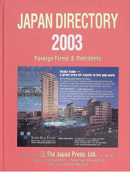 Japan directory Foreign firms & residents 2003