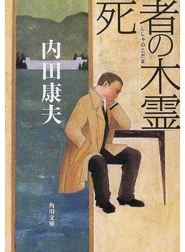 死者の木霊(角川文庫)