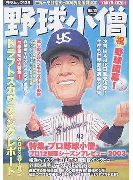 野球小僧 No.14 2003年シーズン直前号
