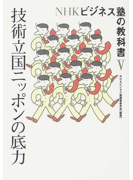 NHKビジネス塾の教科書 5 技術立国ニッポンの底力