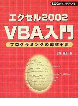 エクセル2002 VBA入門 プログラミングの知識不要