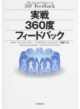 実戦360度フィードバック