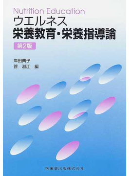 ウエルネス栄養教育・栄養指導論 第2版