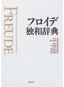 フロイデ独和辞典