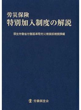 労災保険特別加入制度の解説 改訂版